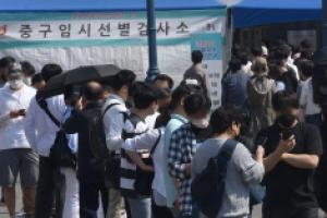 북적이는 서울역 선별진료소