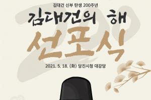 한국 최초 사제 김대건 탄생 200주년…당진시 18일 '김대건의 해 …