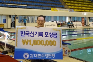 한다경, 수영에서 한국신기록 세우며 도쿄행 확정