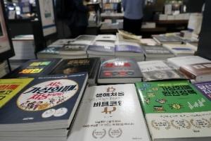 출판계-문체부, 출판유통통합전산망 놓고 또 충돌