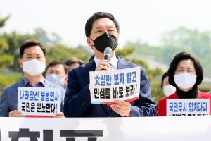 """청와대 간 국민의힘 """"文, 오만·독선 DNA···민주당은 꼭두각시…"""