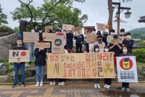 """안동 청소년들 """"日 원전 오염수 방류, 지구 생명 위협"""""""