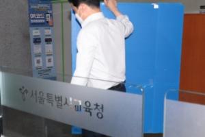 서울시교육청 압수수색