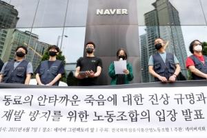 """""""네이버 경영진, 사망 직원 관련 가해자 비호 정황 확인"""""""