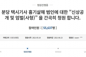 성남 택시기사 살해범, 구치소 온 법무부 직원도 폭행