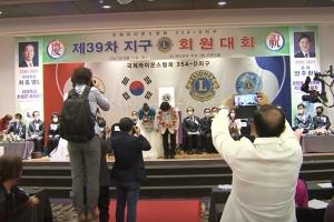 국제라이온스協 354-D지구 새 지도부 내달 1일 출범… 하강수 총재…