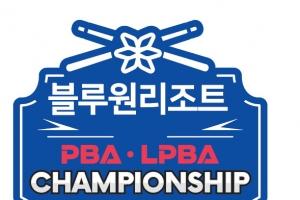 PBA-LPBA 투어 세 번째 개막전 챔피언은 누가 될까