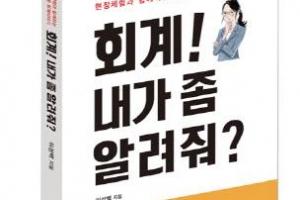 위성백 예보 사장 회계 입문서 인기