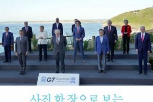 문대통령 G7 정상 사진에서 남아공 대통령 빼고 홍보한 정부