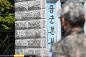 군검찰, '초동수사 부실' 공군본부 법무실 압수수색