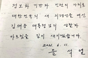 """윤석열 """"용서와 화해…김대중 대통령 가르침 깊이 새기겠다"""""""