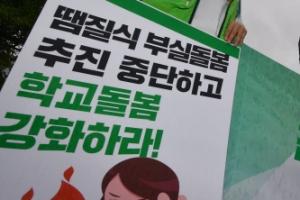 전국돌봄전담사 하반기 투쟁선포 기자회견