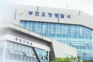'부천 신도시 땅 투기 혐의' 경기도의회 의원 검찰 송치
