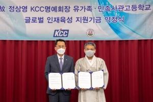 고 정상영 KCC명예회장, 민사고 육성기금 100억 기부