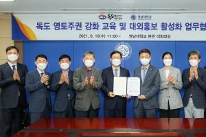 영남대, '독도 교육·연구' 협약…영토주권 강화