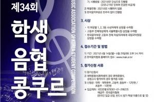 '한국음악부터 서양음악까지' 학생음협콩쿠르 7월 개최