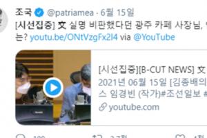 """""""조국 트윗 때문에 전화폭탄""""…文비판한 광주 카페 사장 '하소연…"""