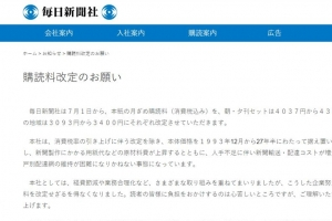 마이니치 27년 만의 구독료 인상…日 진보 위기, 정권 비판 무뎌질…