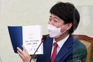 송영길 저서 선물받은 이준석