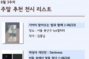 서울갤러리 추천 6월 셋째 주말 전시