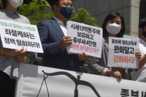 부자감세 추진하는 더불어 민주당 규탄 기자회견