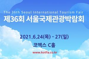 국내외 여행정보 한자리에…서울국제관광박람회 개최