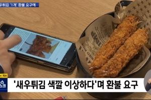 """'새우튀김 환불' 막말에 업주 사망하자…쿠팡이츠 """"악성댓글 대…"""