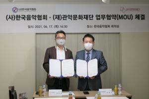 관악문화재단, 한국음악협회와 문화예술 활성화를위한 MOU 체결