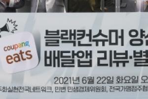 배달앱 리뷰·별점 제도 규탄 기자회견