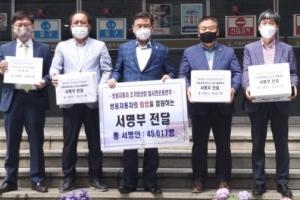 '쌍용자동차 조기 정상화 위한 서명부' 전달