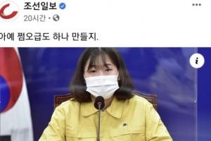 """25살 청와대 비서관에 조선일보 """"쩜오급""""…정세균 """"일베인가"""""""
