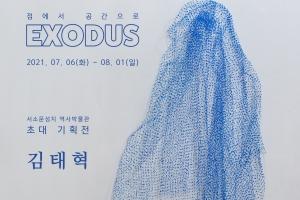 서소문성지 역사박물관 7월 6일부터 김태혁 초대기획전 '엑소더스…