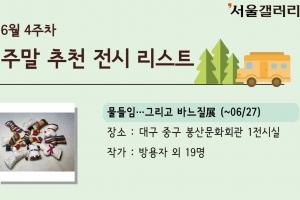 서울갤러리 추천 6월 넷째 주말 전시