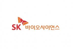SK바이오사이언스, 책임경영 강화...ESG인사 위원회 신설