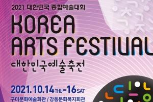 대한민국예술축전 예선 8월까지 진행