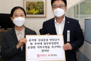 '윤석�P 탄압 금지 결의안' 제출