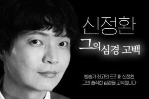 신정환, BJ철구 방송 출연...방송 복귀 시도? [EN스타]
