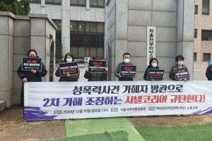 [단독] '10년 넘게 성추행' 샤넬코리아 관리자 檢 송치