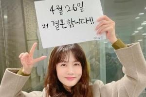 """박소현 """"4월에 결혼합니다"""" 대중 놀래킨 깜짝 발표"""
