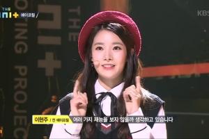 """""""이현주 왕따"""" 논란에…에이프릴 측 """"다른 멤버들도 피해 겪어""""[전문]"""