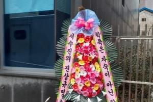 """수진 학폭 규명촉구 화환…폭로자 """"여배우 침묵 읽어야"""""""