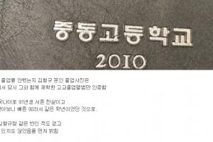 """'학폭 의혹' 동하 소속사 """"사실 아냐…지인들에게도 확인"""" 반박"""