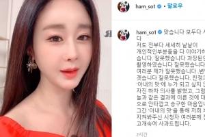 """함소원 """"잘못했어요"""" 조작 의혹 인정…TV조선, '아내의맛' 종영 결정"""