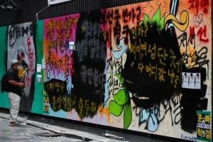정부 비방으로 뒤덮인 줄리 벽화