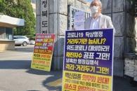 """""""코로나19 감기처럼 생각"""" 의대교수 1인 시위"""