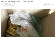 """""""아이폰13 샀더니 참치캔이 왔다…중고사기 아닌 쿠팡"""""""