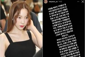 """태연, '기획부동산 사기 피해' 직접 해명 """"미쳤다고 투기 할까"""""""
