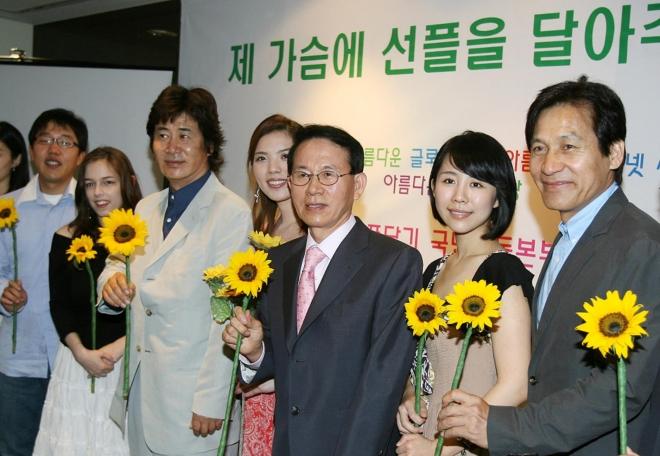 2007년 선플운동 발대식 당시의 모습. 배우 안성기, 유동근 등과 함께 김제동씨의 모습도 보인다. 이들은 선플달기 운동을 상징하는 해바라기를 들고 있다. 선플운동본부 제공.
