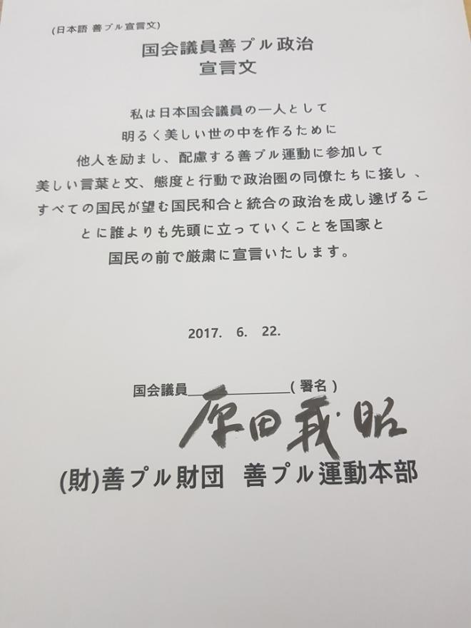 일본 중의원이자 환경성 장관인 하라다 요시아키의 선플 동참 선언문. 선플운동본부 제공
