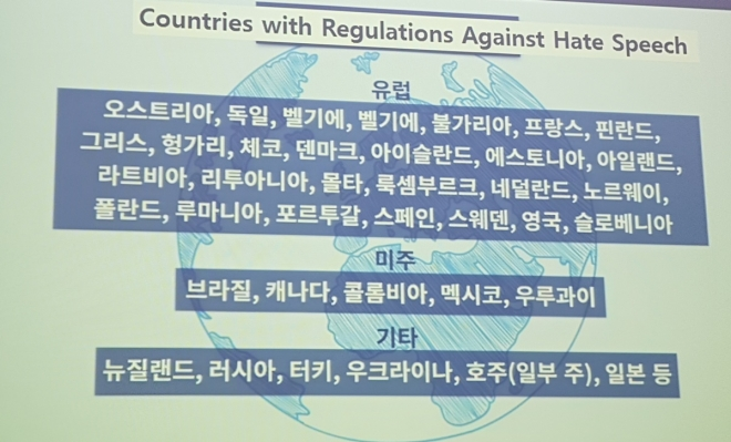 혐오 표현을 규제하는 국가들. 선플운동본부 제공
